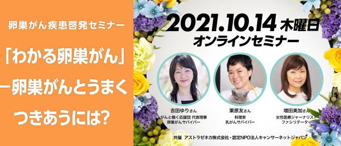 「キャンサーネットジャパン」と「アストラゼネカ」によるオンラインイベント「わかる卵巣がん~卵巣がんとうまくつきあうには?」開催