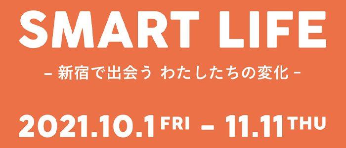 ルミネ・ニュウマン新宿3館合同サスティナブル企画「SMART LIFE −新宿で出会うわたしたちの変化−」開催