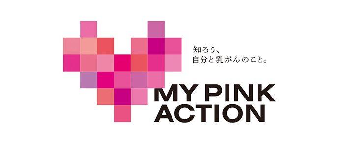 「ピンクリボンフェスティバル運営委員会事務局」による、乳がん月間「#MYPINKACTION」取り組みを展開