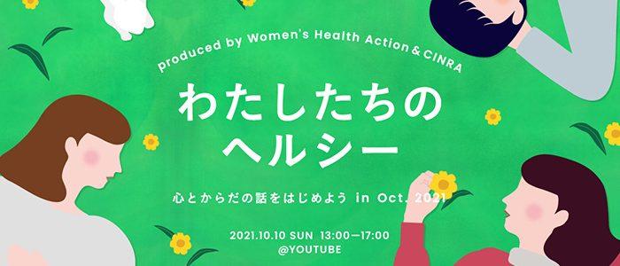 女性の心とからだの健康について見て、知って、楽しみながら考えるオンラインイベント『わたしたちのヘルシー  心とからだの話をはじめようin Oct. 2021』開催